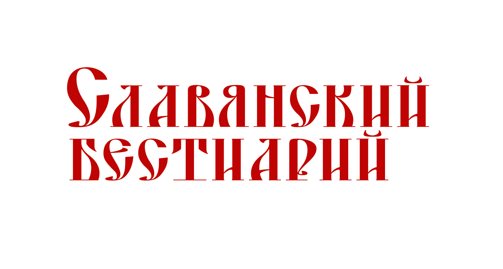 славянский бестиарий