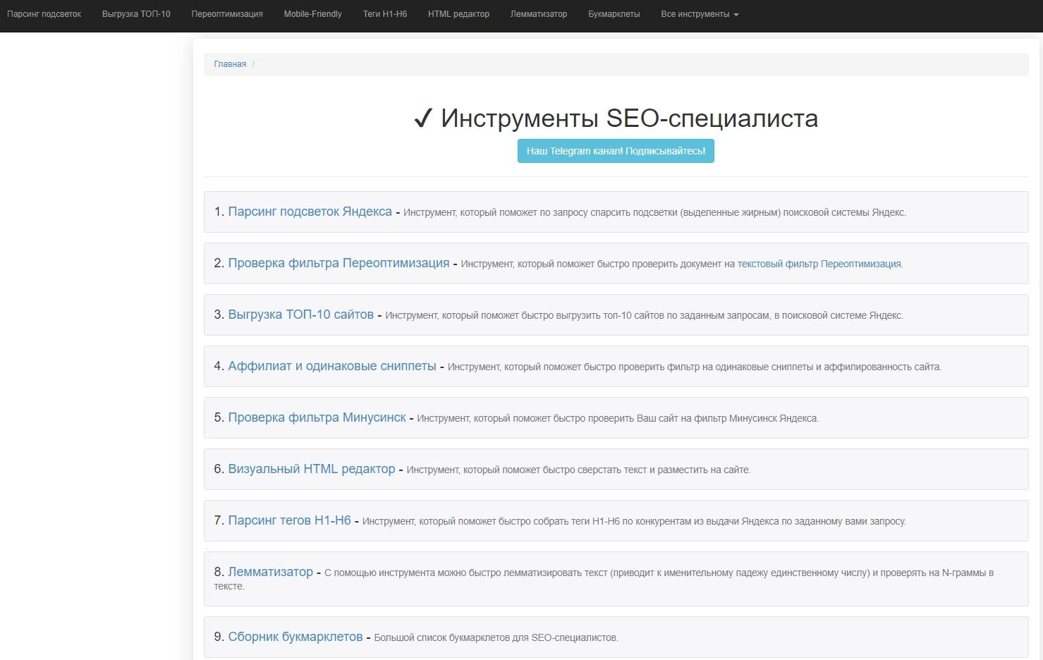 9a307ffbcfe Сервисы для анализа сайтов конкурентов