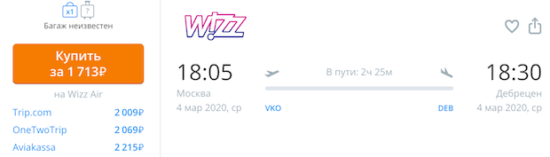 Москва - Дебрецен