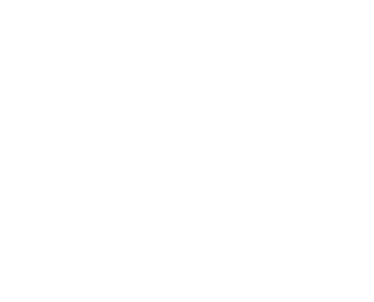 """КАФЕ-СТОЛОВАЯ БЦ """"KROL"""" Елизарова пр., 34 МЕНЮ ВТОРНИК. ЧЕТНАЯ НЕДЕЛЯ"""