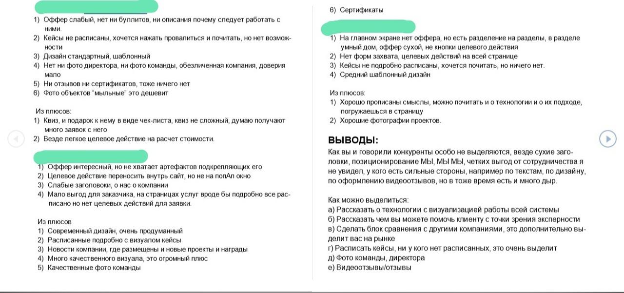 анализ сайтов конкурентов пример таблица