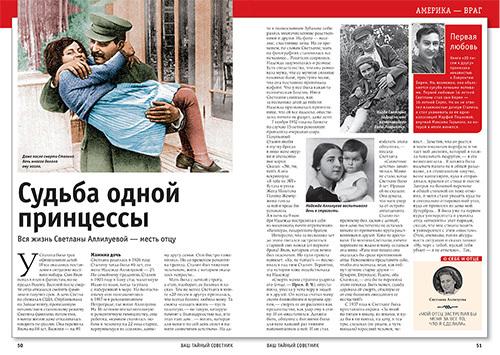 Светлана Аллилуева, дочь Сталина. Судьба