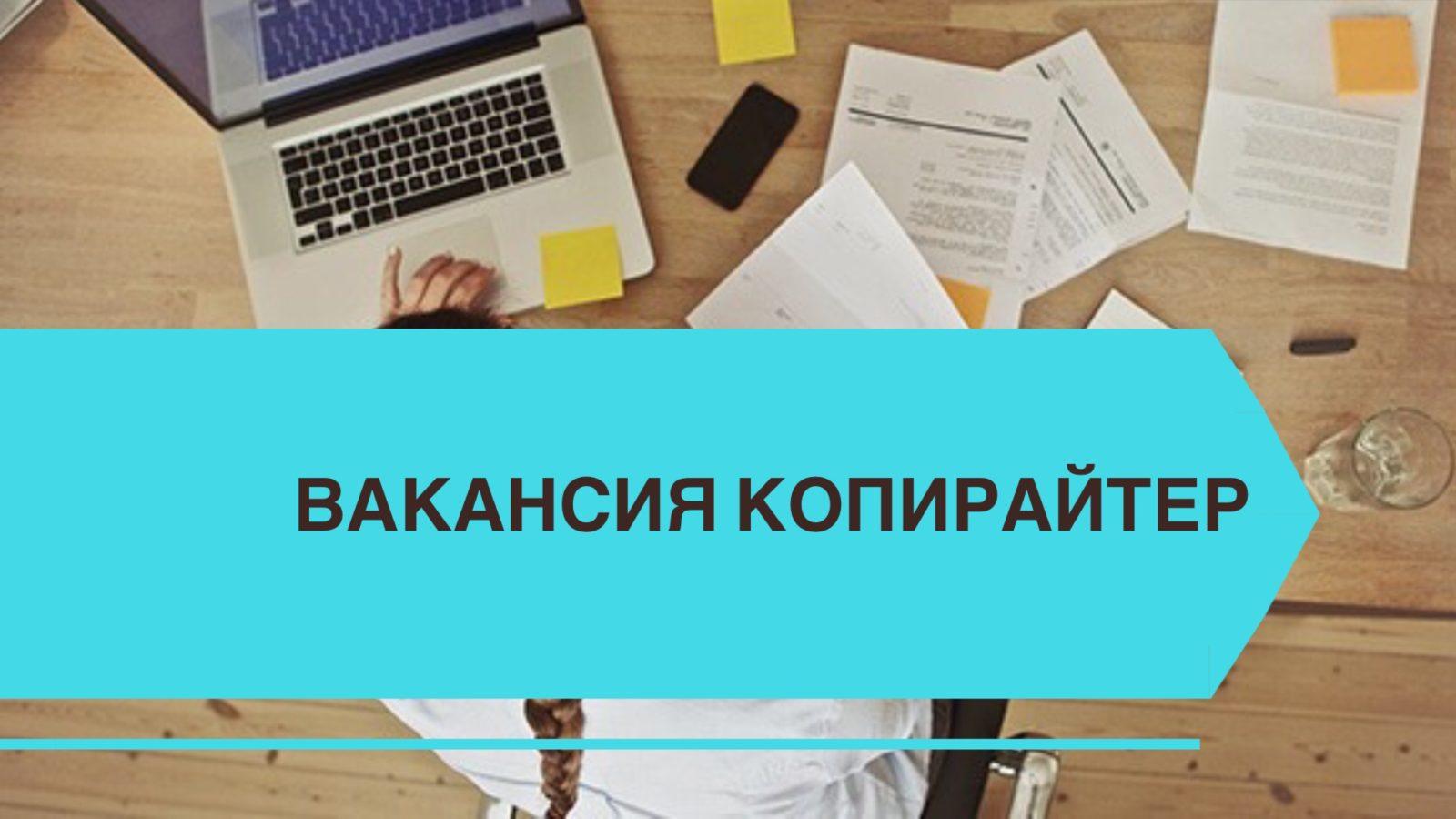 работа копирайтером в москве вакансии удаленной