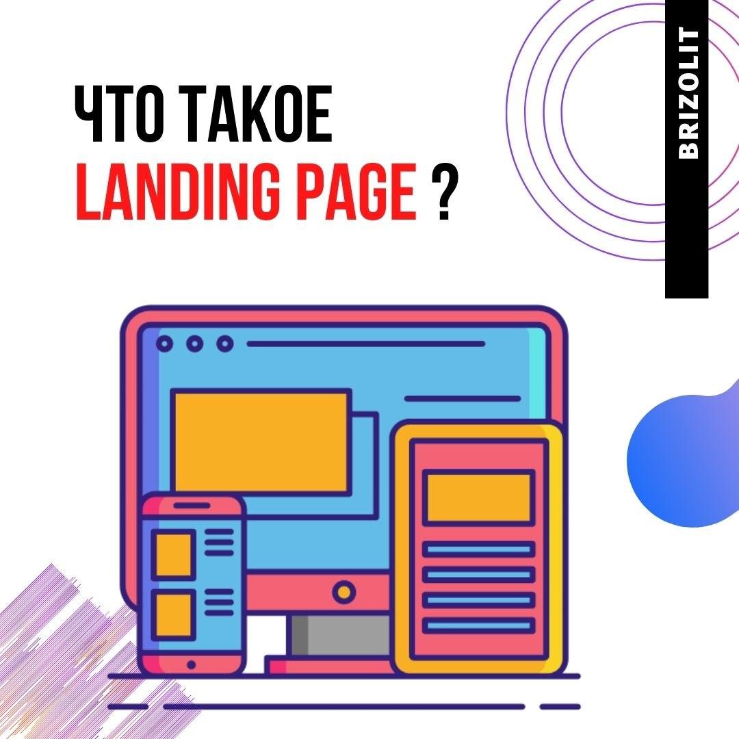 что такое лендинг, что такое Landing page, Landing page это, Landing page что это,