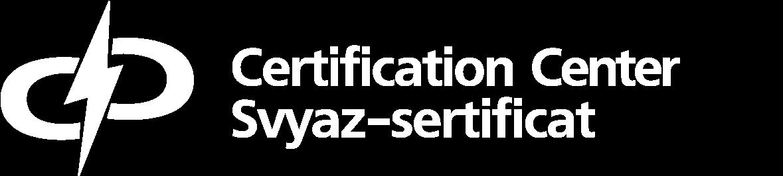 Связь-сертификат