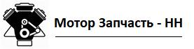 Мотор Запчасть - НН