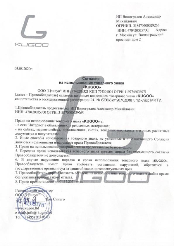 kugoo сертификат