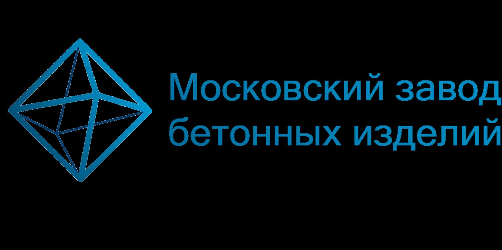 Московский завод бетонных изделий