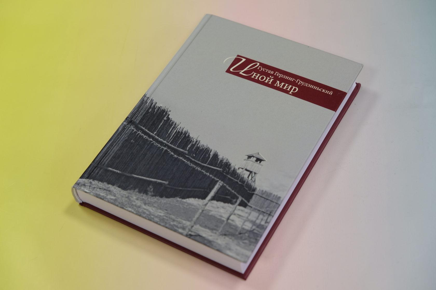 Густав Герлинг-Грудзиньский «Иной мир: советские записки»  978-5-89059-362-7