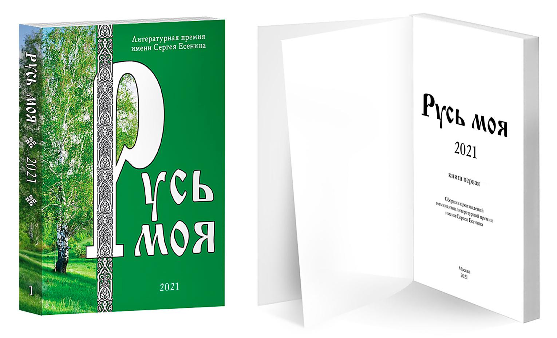 Альманах премии «Русь моя» за 2020-2021 год