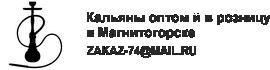 Купить кальян в Магнитогорске