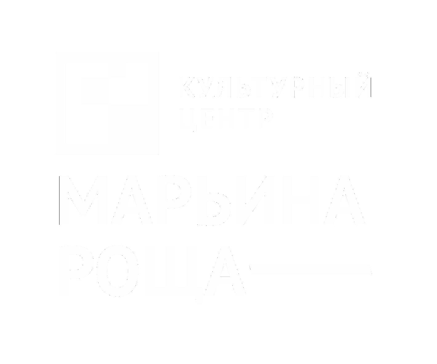 "КЦ ""Марьина роща"""
