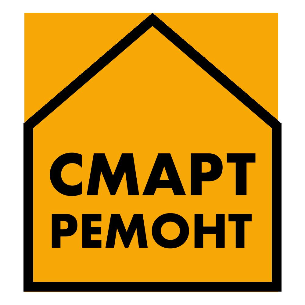 СМАРТ РЕМОНТ