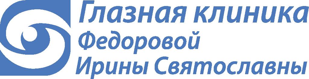 Глазная клиника Федоровой Ирины Святославны