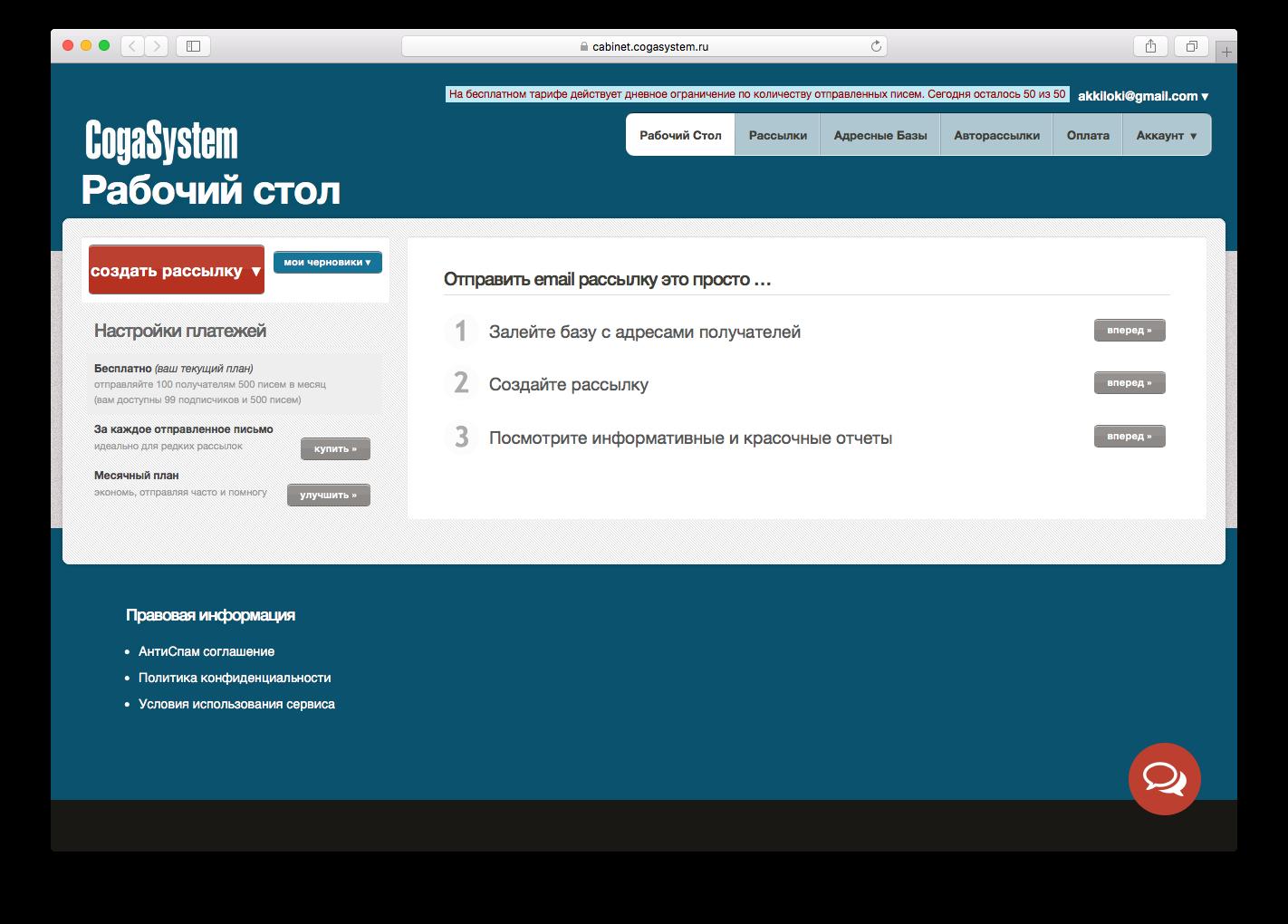 база данных для рассылки email бесплатно