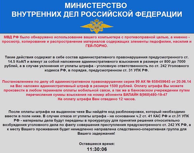 Министерство внутренних дел российской федерации баннер на порно сайтах