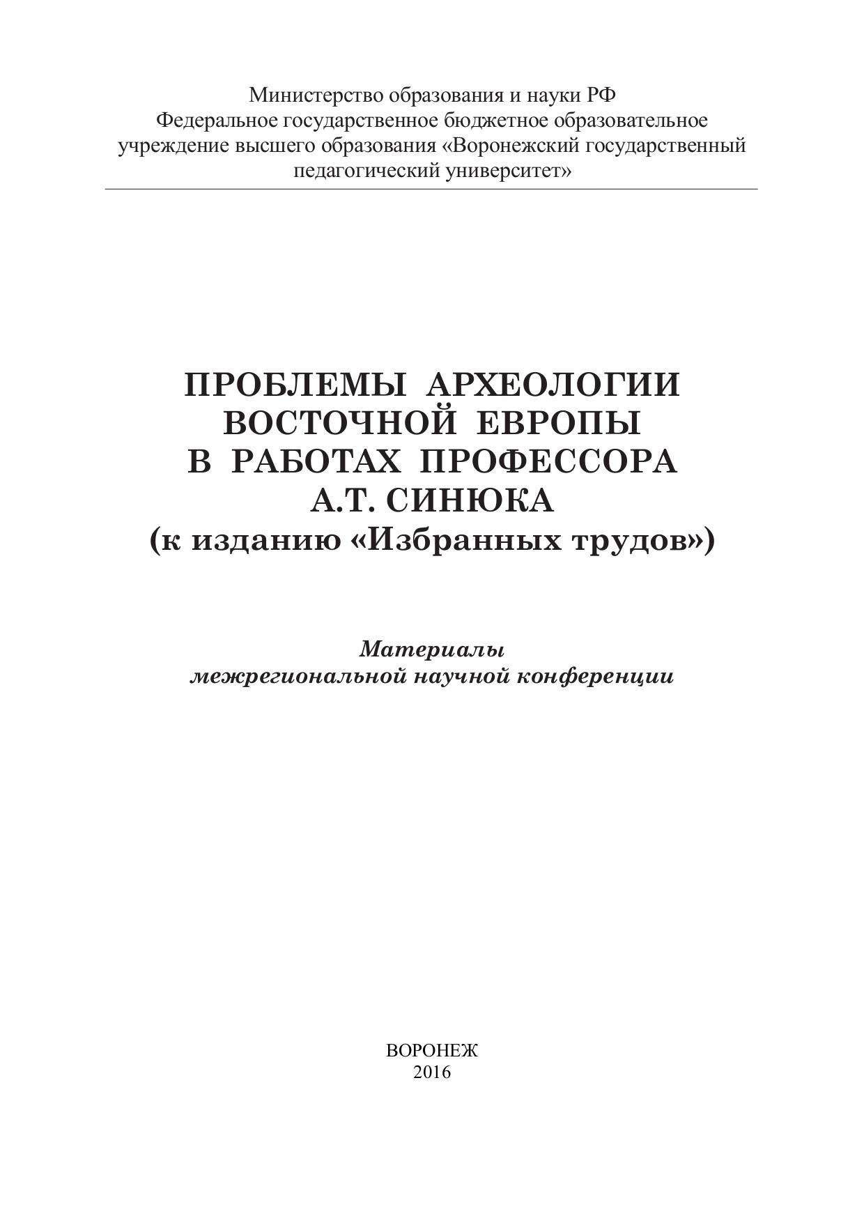 Проблемы археологии Восточной Европы в работах профессора А.Т. Синюка