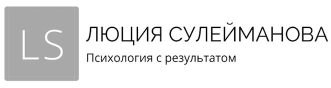 ЛЮЦИЯ СУЛЕЙМАНОВА