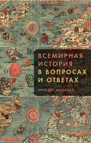 Всемирная история в вопросах и ответах Мередит Макардл