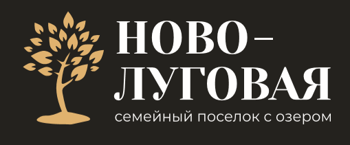 КП Ново-луговая
