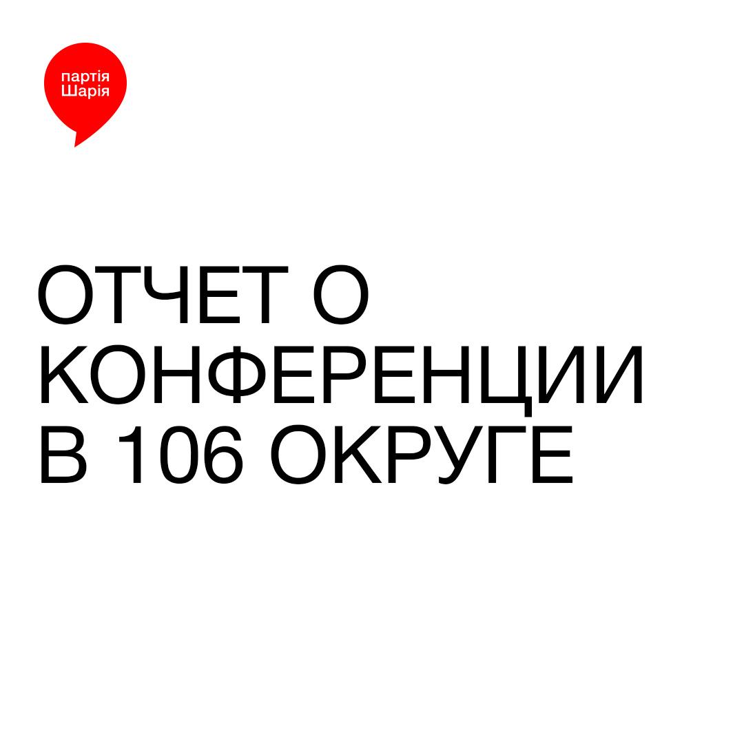 Конференция в 106 округе