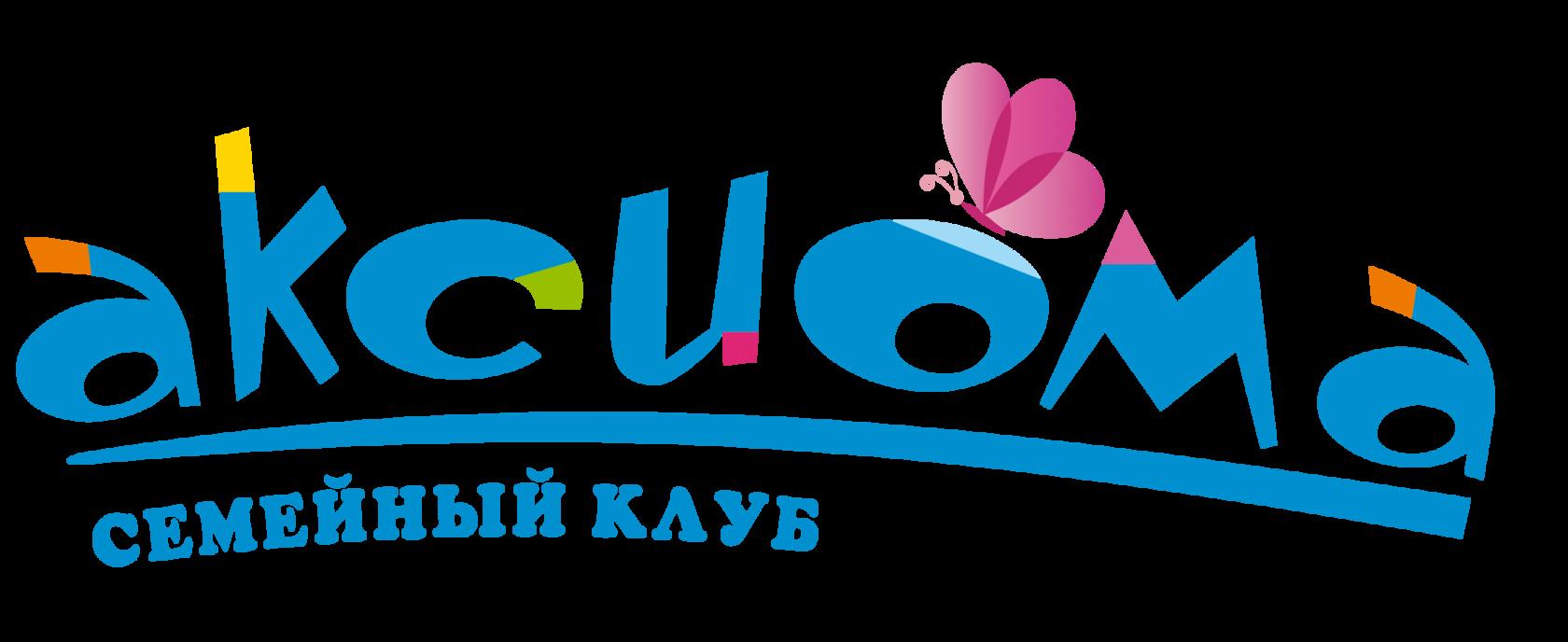 """Семейный клуб """"Аксиома"""""""