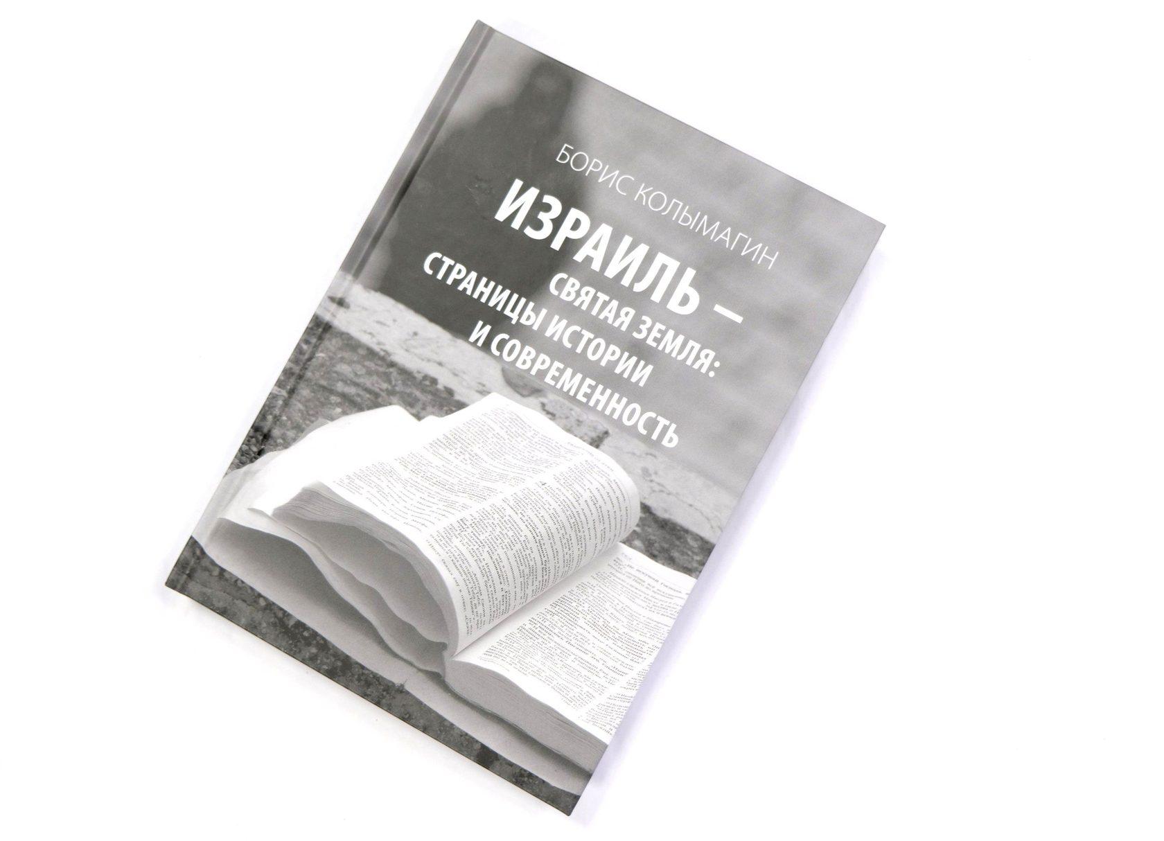 «Израиль — Святая Земля: страницы истории и современность» Борис Колымагин