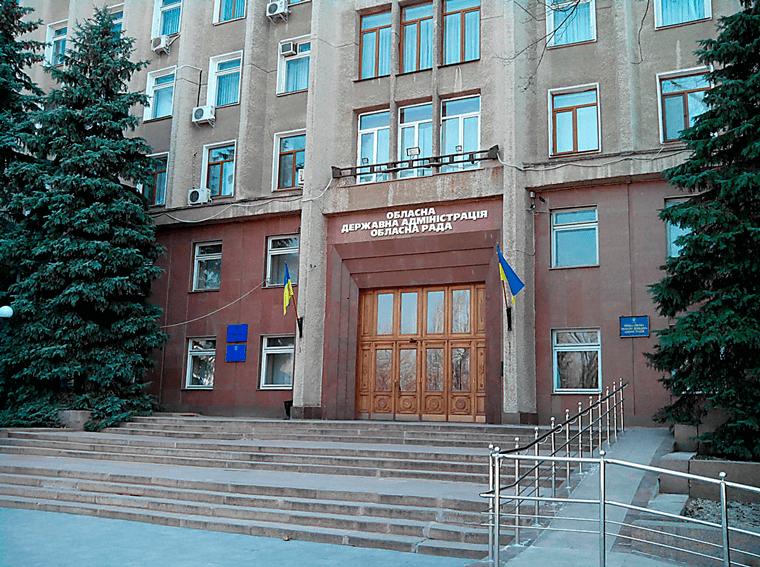 Николаевская областная государственная администрация