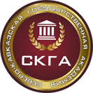 ФГБОУ ВО «Северо-Кавказская государственная академия»
