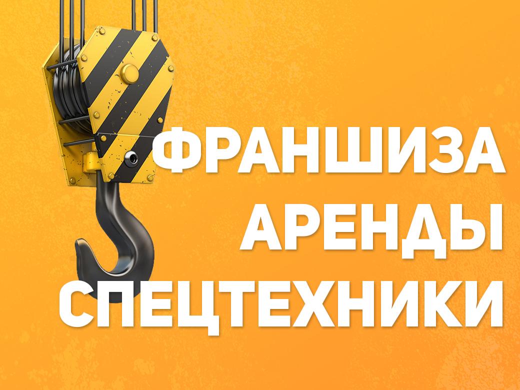 Франшиза аренды спецтехники   Купить франшизу. ру