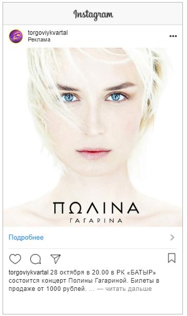 Концерт Полины Гагариной к 10-летию ТК