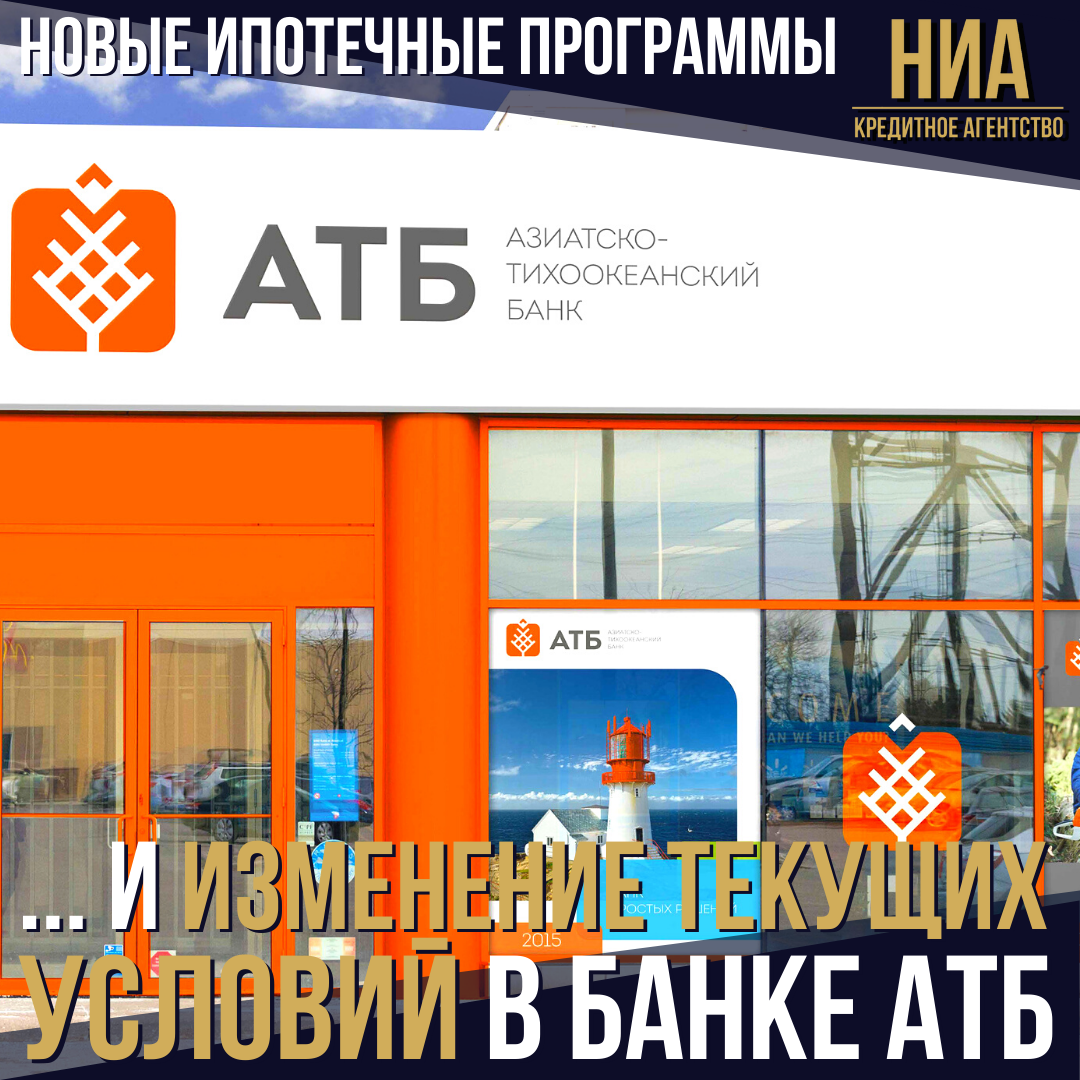 Банк АТБ запустил новые ипотечные программы и изменения в действующих