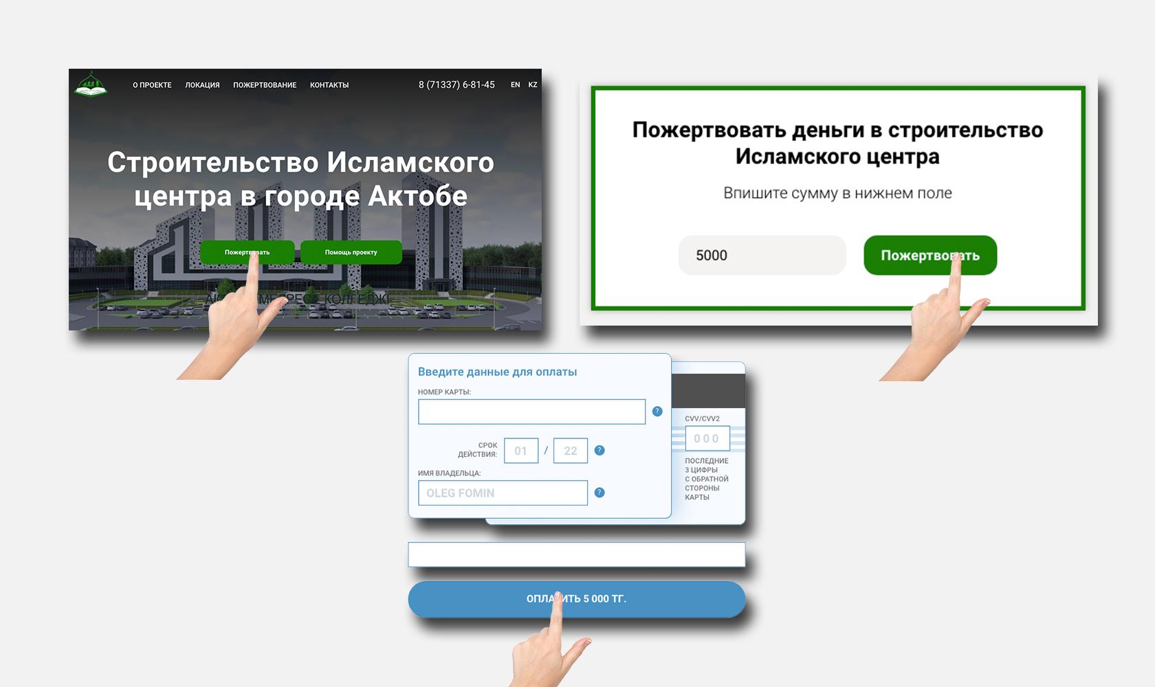 Создание сайта пожертвование башкирская литейная компания кумертау сайт