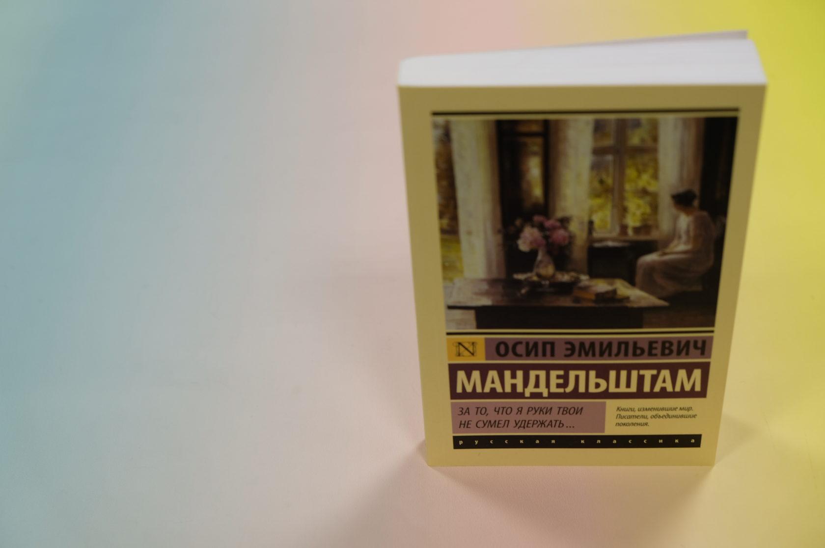 Осип Мандельштам «За то, что я руки твои не сумел удержать...»