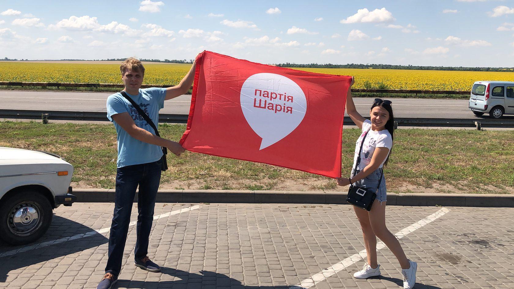 Павлоградские активисты Партии Шария - фото