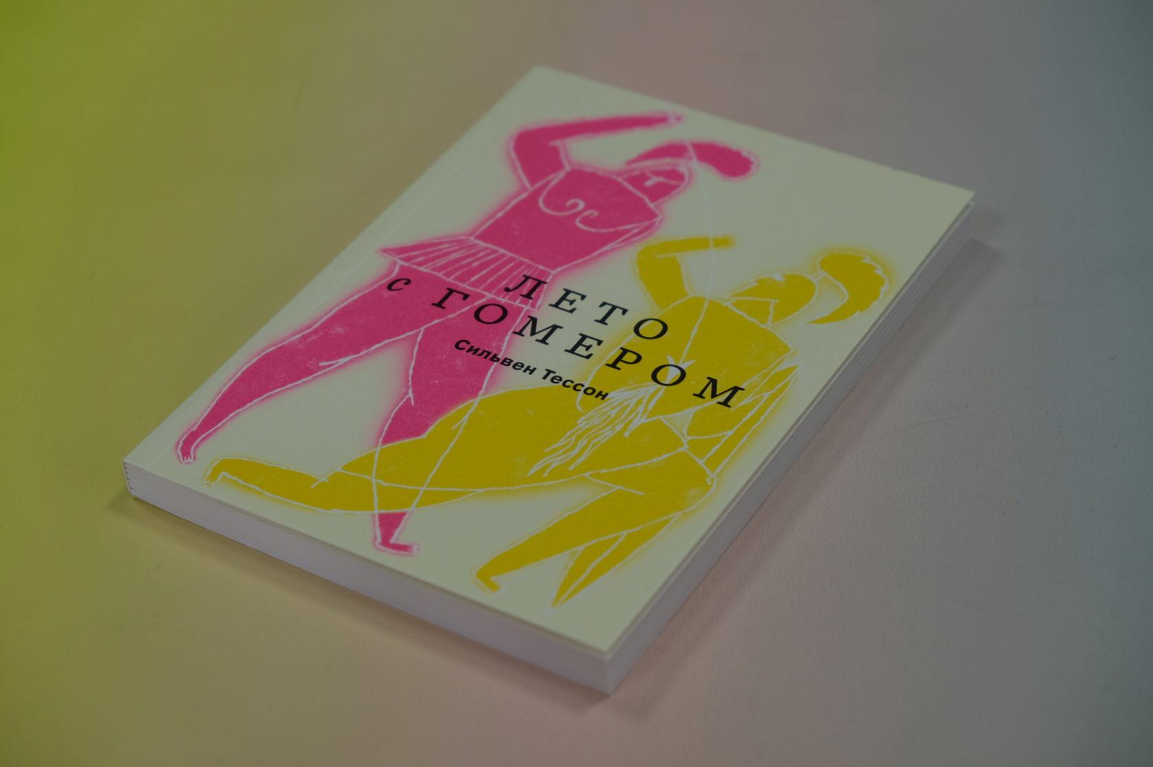 Купить книгу Сильвен Тессон «Лето с Гомером»   978-5-91103-499-3