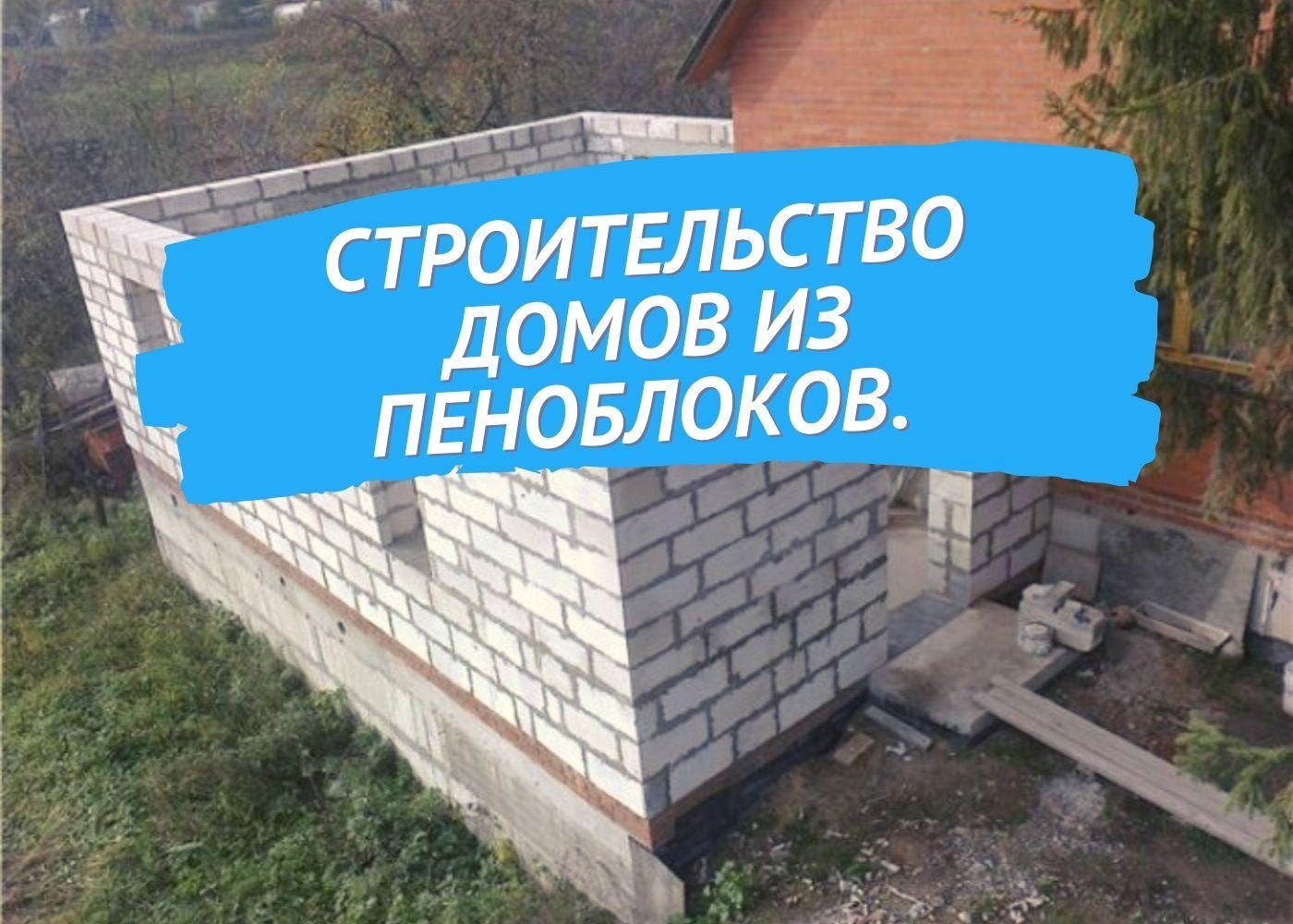 Строительство домов из пеноблоков. Плюсы и минусы.