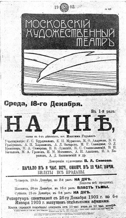"""Спектакль """"На дне"""". Афиша 1902 года"""