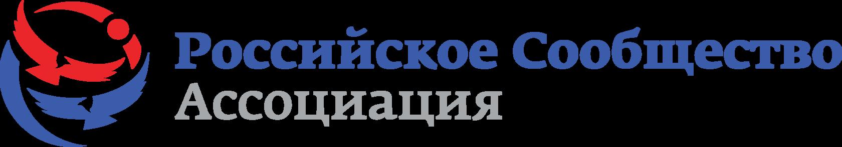 АССОЦИАЦИЯ «РОССИЙСКОЕ СООБЩЕСТВО»