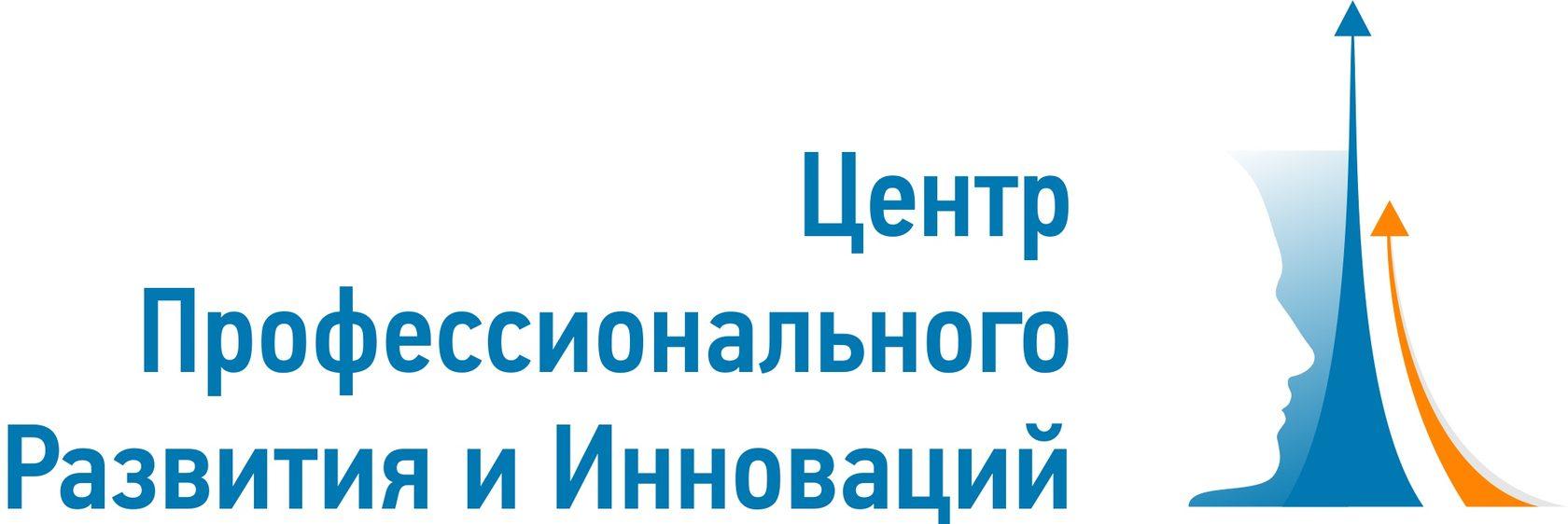 Центр Профессионального Развития и Инноваций