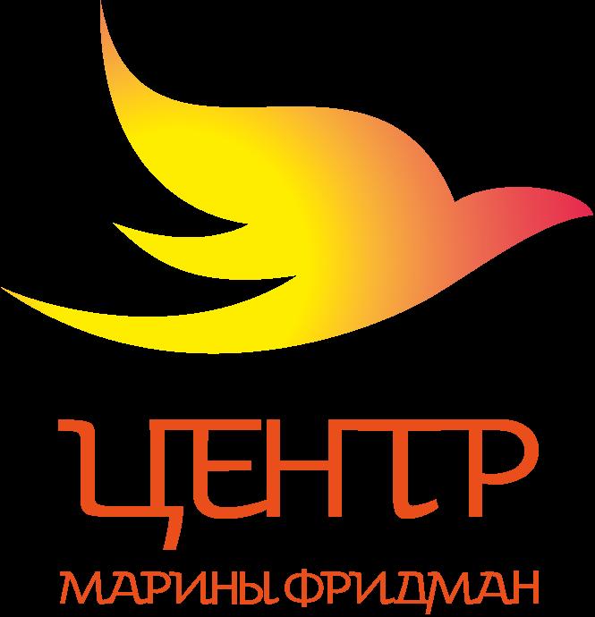 Центр Марины Фридман