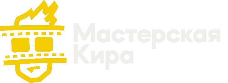 Мастерская Кира