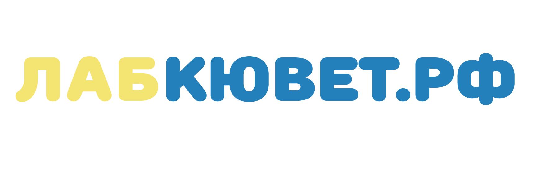 ЛабКювет