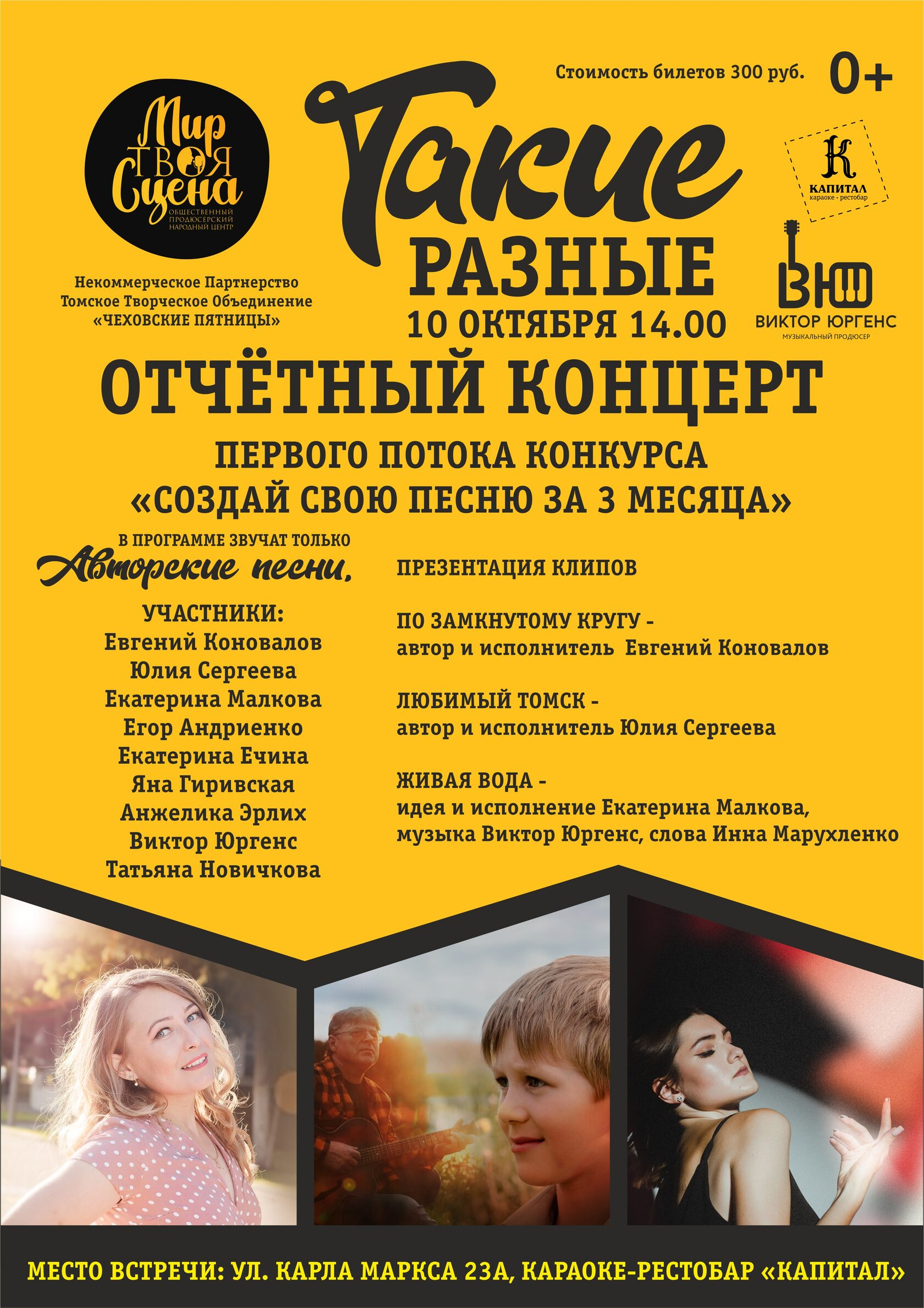 Афиша куда сходить в Томске 10 октября. Концерт авторских песен