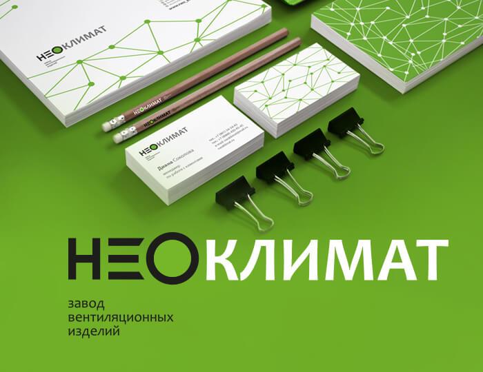 Пример логотипа - завод вентиляционных изделий «Неоклимат»