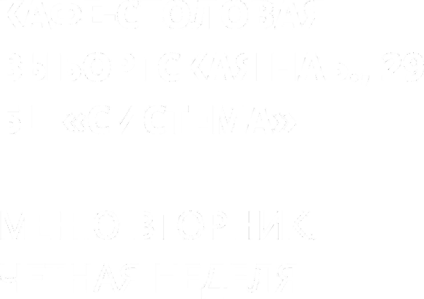 """КАФЕ-СТОЛОВАЯ БЦ """"СИСТЕМА"""" Выборгская наб., 29 МЕНЮ ВТОРНИК. ЧЕТНАЯ НЕДЕЛЯ"""