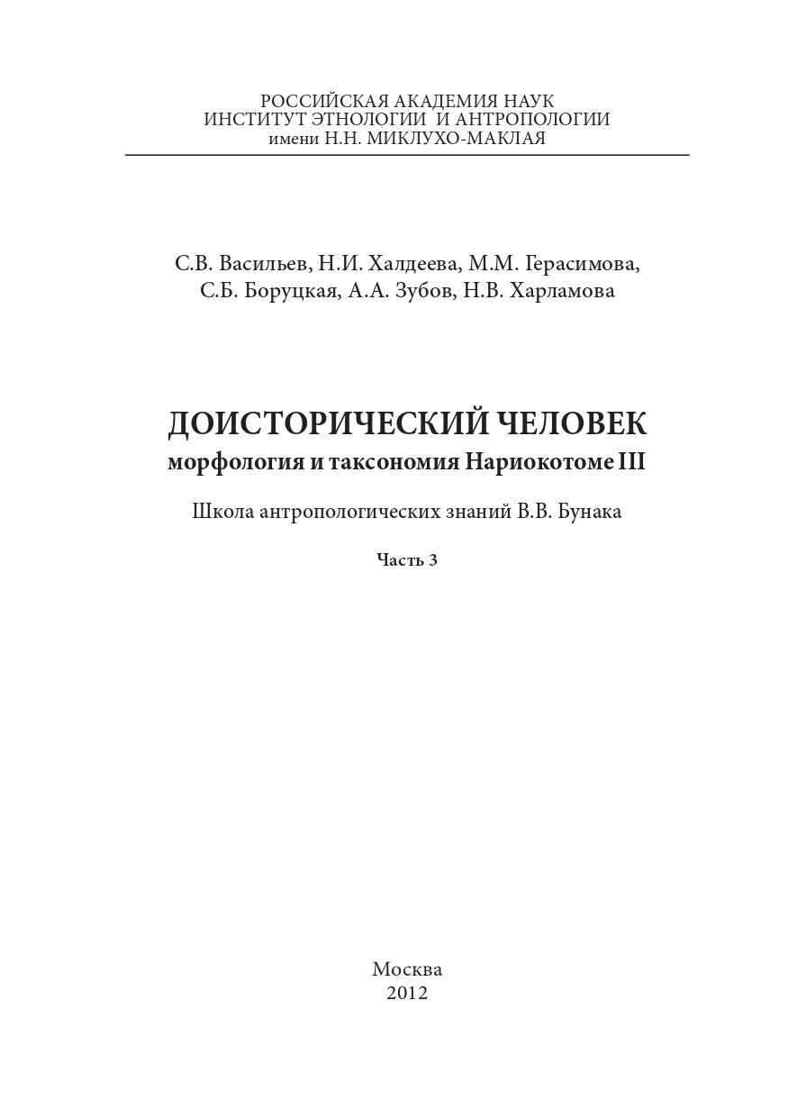 Доисторический человек. Морфология и таксономия НариокотомеIII. Школа антропологических знаний В.В.Бунака