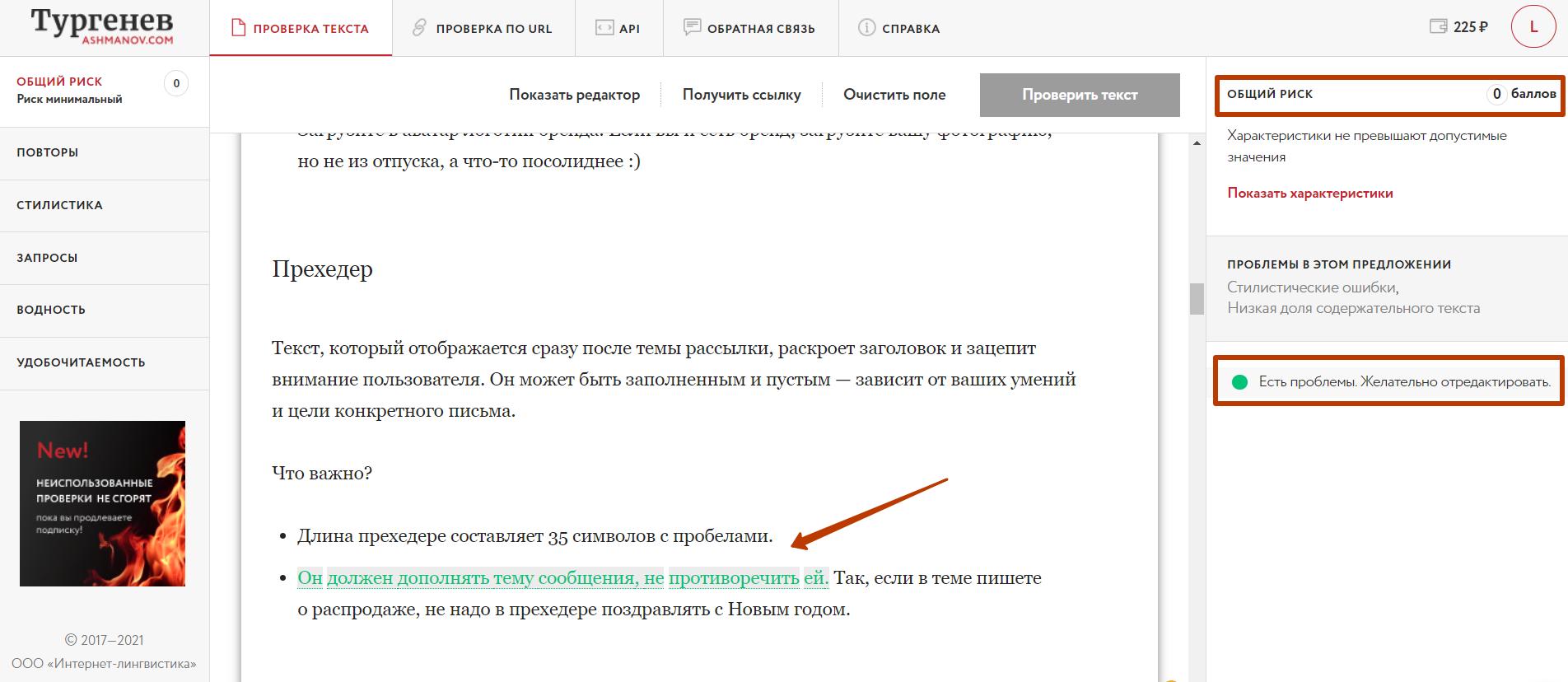 Проверка текста в Тургенев