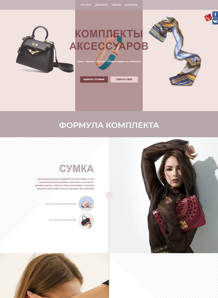 - Редизайн и верстка лендинга, - Открепление от аккаунта тильды. - Изначальный интернет-магазин также - моя разработка. (Part 1)