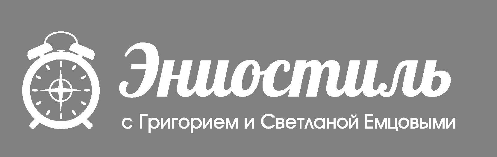 Эниокурс